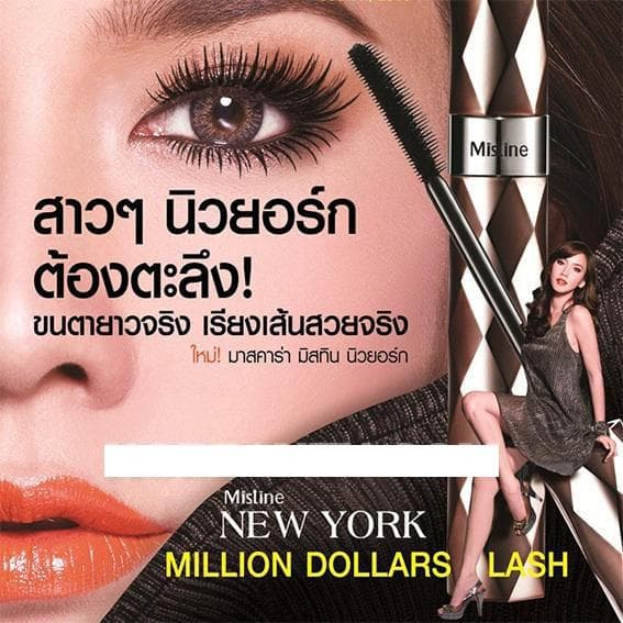 Mistine New York Million Dollars Lash Mascara