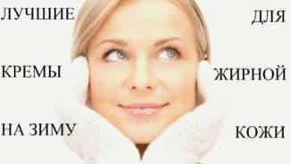 крем для лица на зиму для жирной кожи