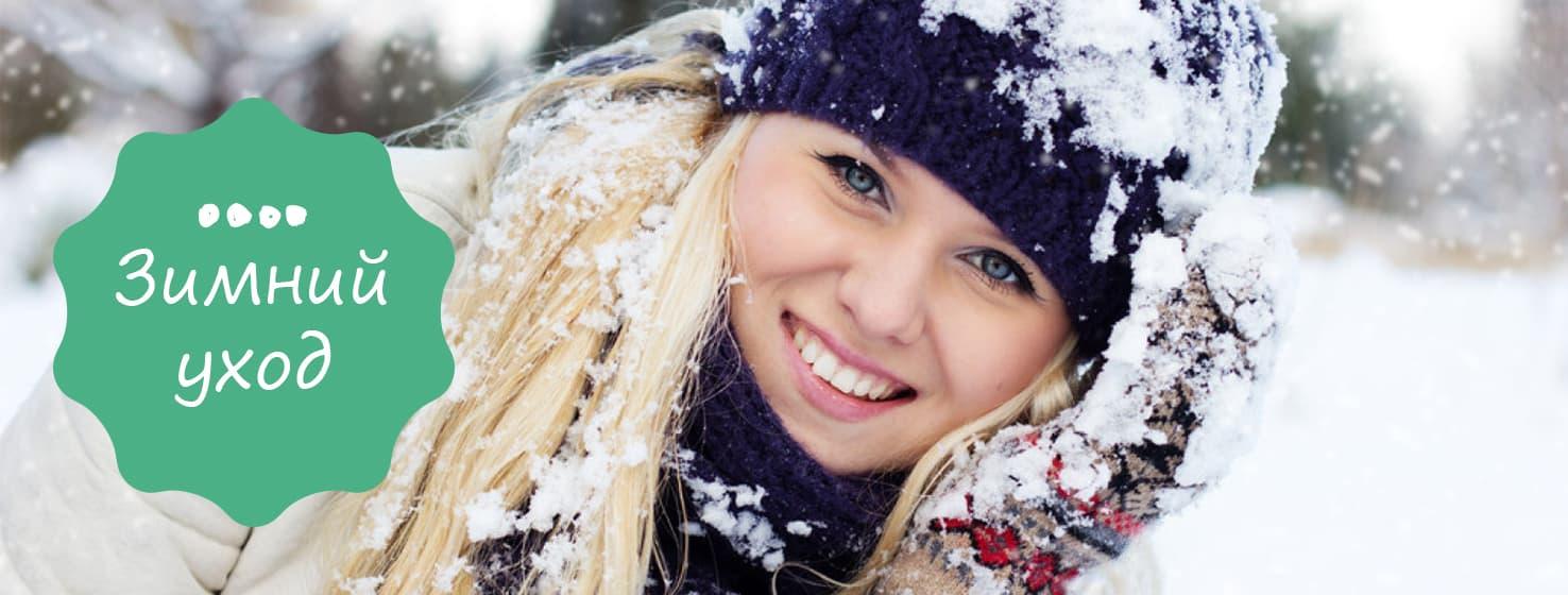 Крем для лица в холодное время года