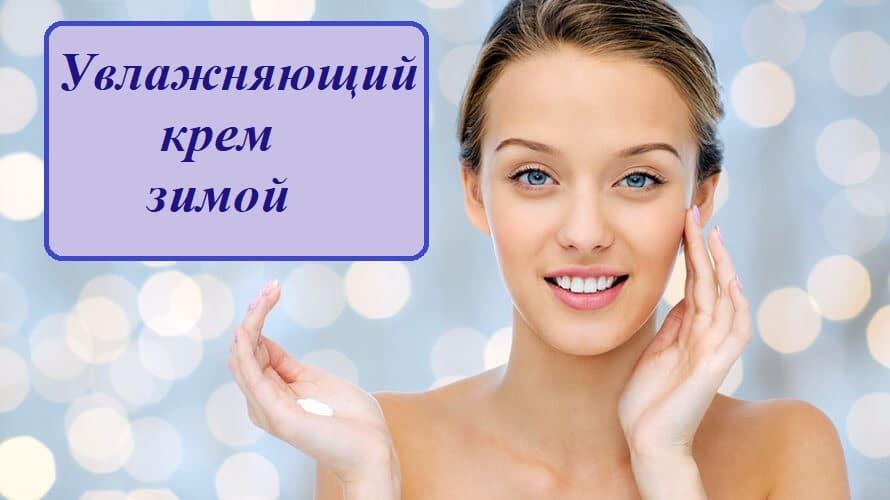 Увлажнение кожи лица зимой