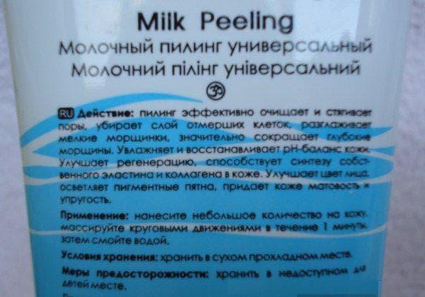 tiande молочный пилинг
