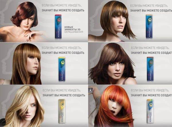 Краска для волос колестон